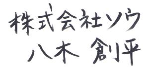 八木創平サイン