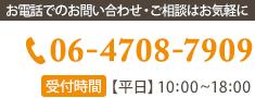 Tel:06-4708-7909